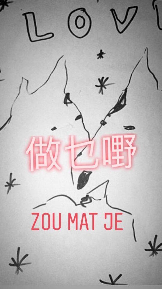做乜嘢 - Zou Mat Je